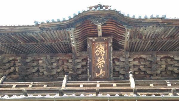 妙法寺三門の扁額