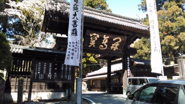 久遠寺総門