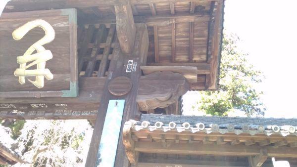 久遠寺総門の屋根裏