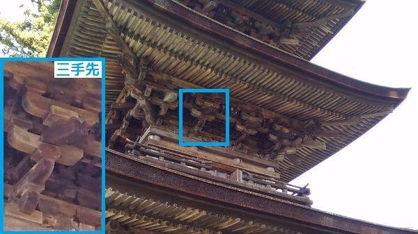 三重塔の二重の軒下
