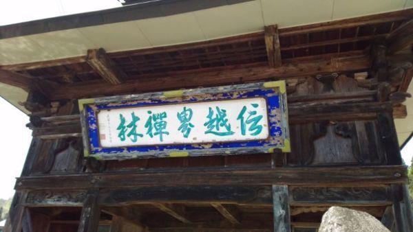 仁王門の軒下