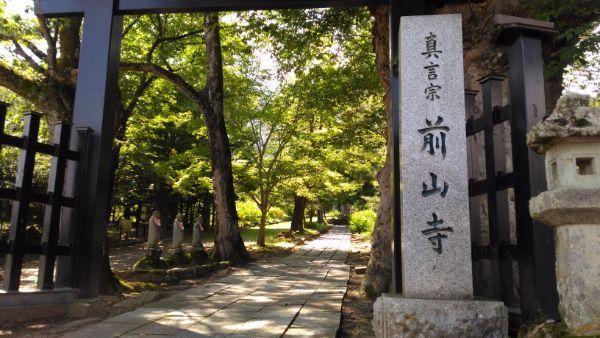 前山寺入口