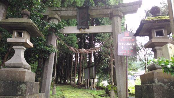 水上八幡神社入口