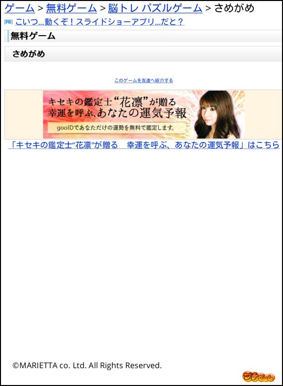 f:id:hinkyaku49:20131213165648p:image:w180