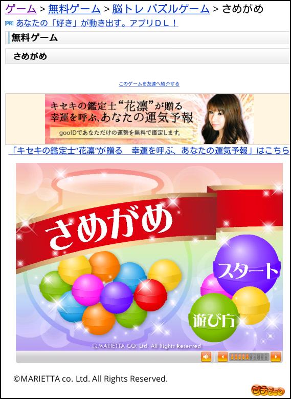 f:id:hinkyaku49:20131213191916p:image:w180