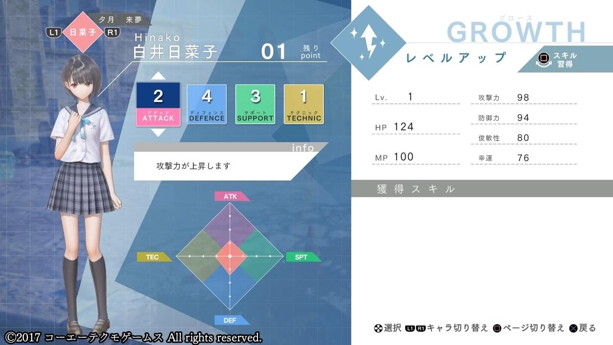 f:id:hinoasuno:20201022114929j:plain