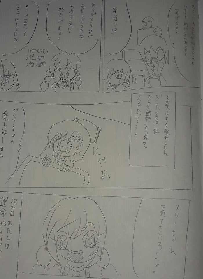 f:id:hinoasuno:20210120151837j:plain
