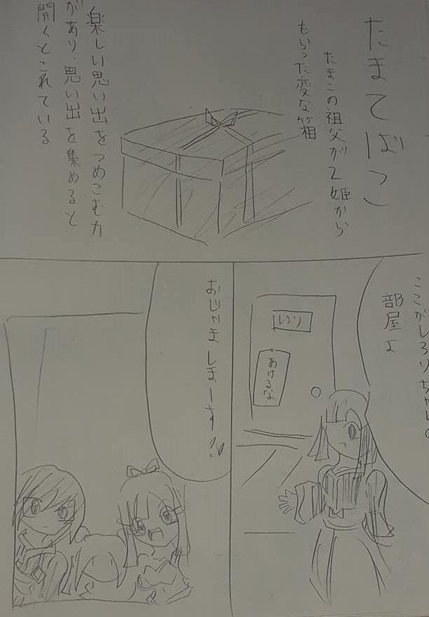 f:id:hinoasuno:20210907193912j:plain