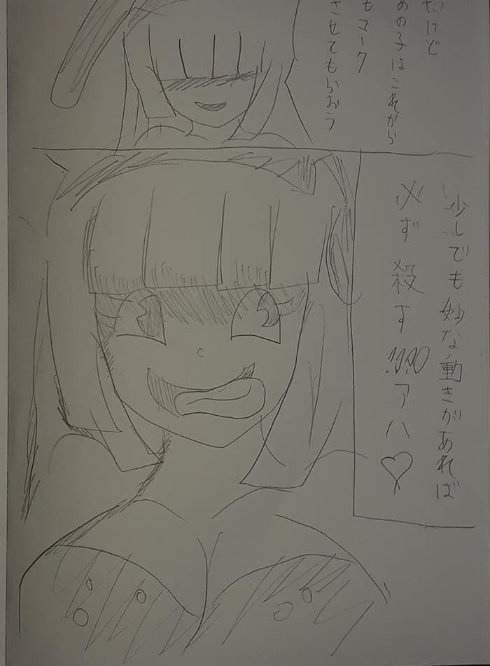 f:id:hinoasuno:20210914185421j:plain