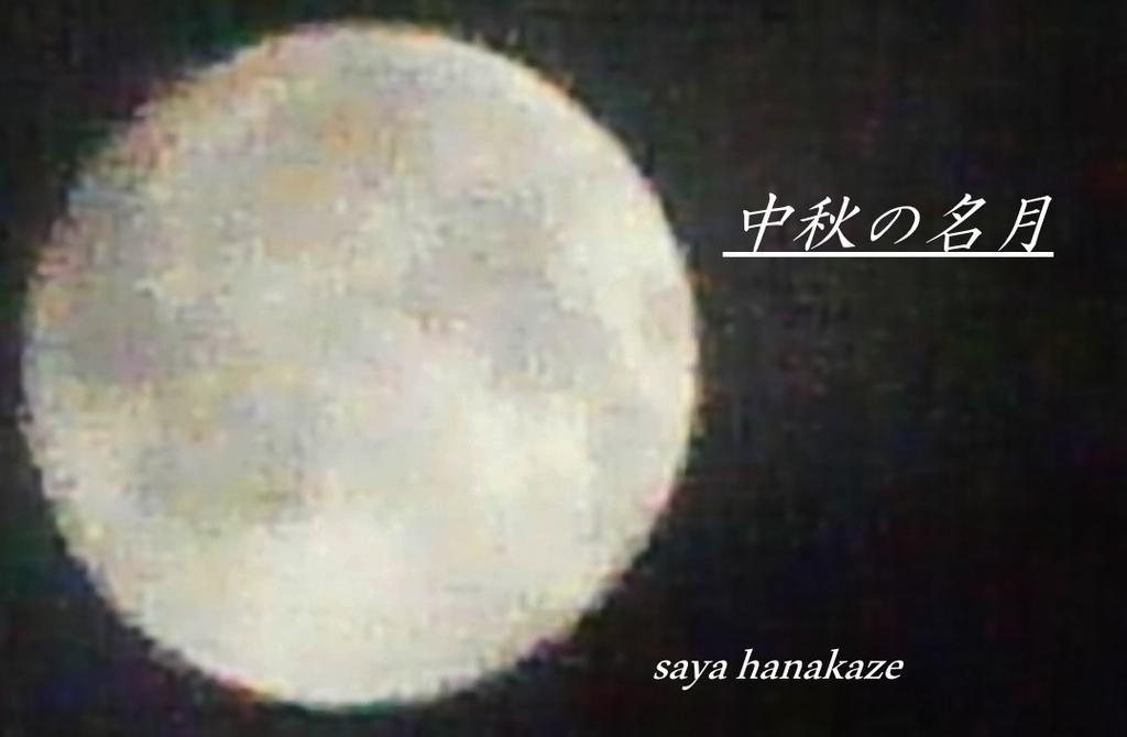 f:id:hinoatarusakamiti:20180923204928j:plain