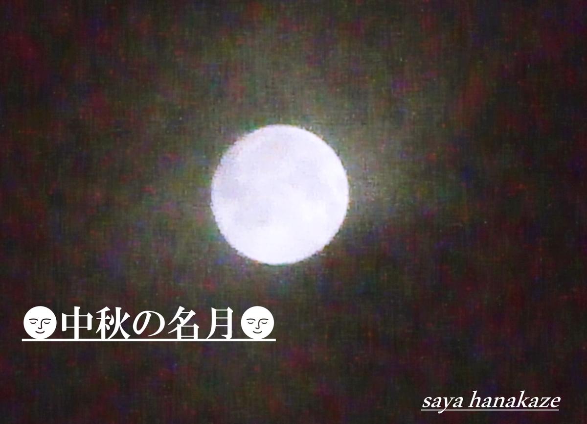 f:id:hinoatarusakamiti:20190908194803j:plain