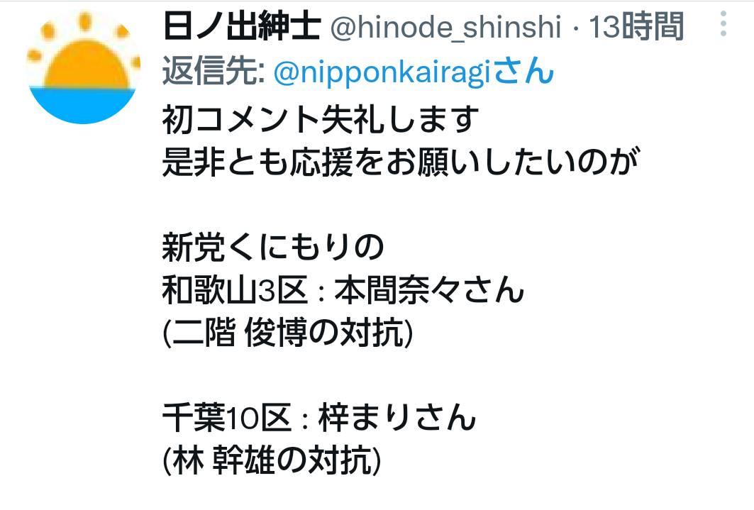 f:id:hinode_shinshi:20211012014028j:plain