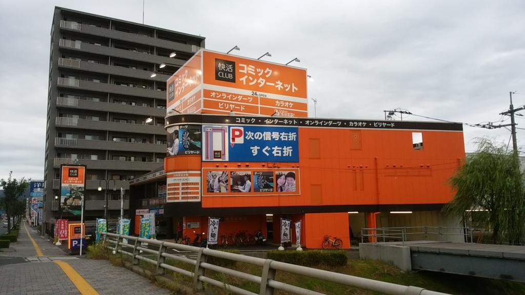 松江 快活 club 【クックドア】快活CLUB 松江店(島根県)