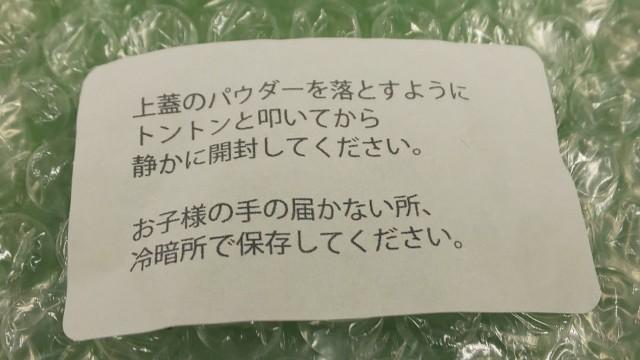 f:id:hinoki_kaonashi:20200301205038j:plain