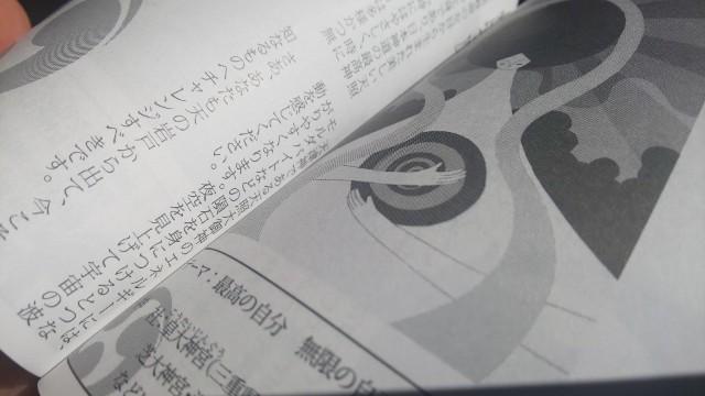 f:id:hinoki_kaonashi:20210107201415j:plain