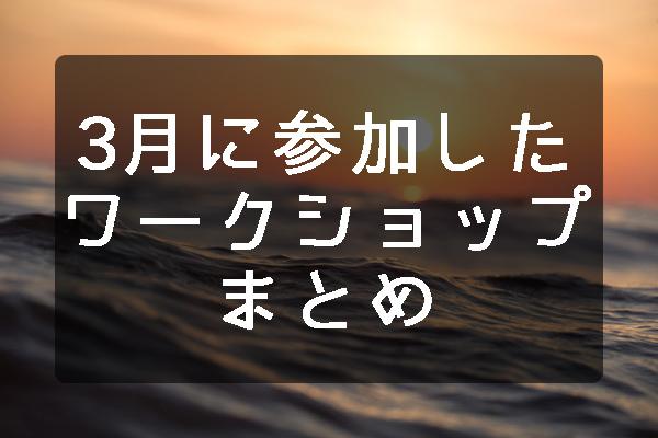 f:id:hinokichi:20170410131447j:plain