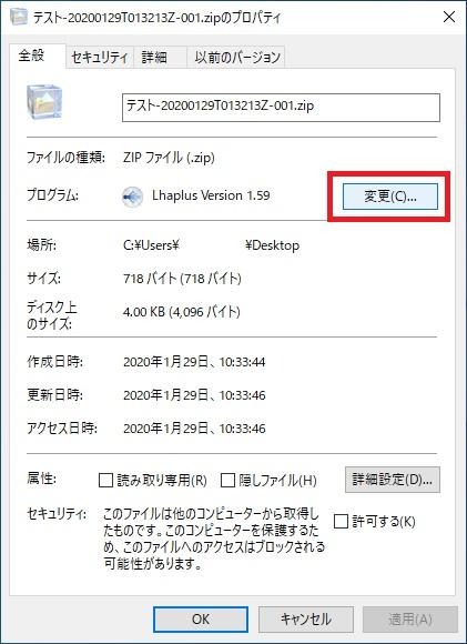7zip 解凍 文字化け ZIPファイルを文字化けさせずに解凍する方法
