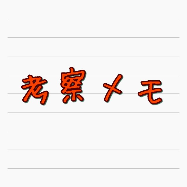 f:id:hioari96:20201023040804j:plain