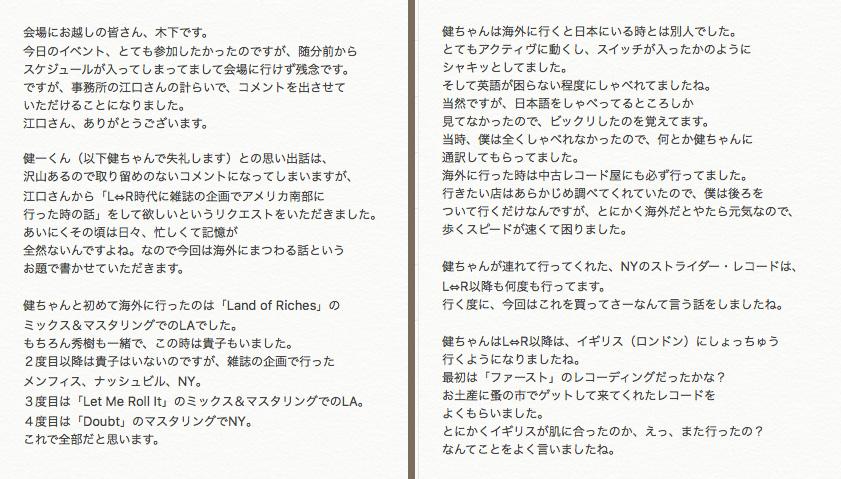 f:id:hioka201712:20171223011629j:plain