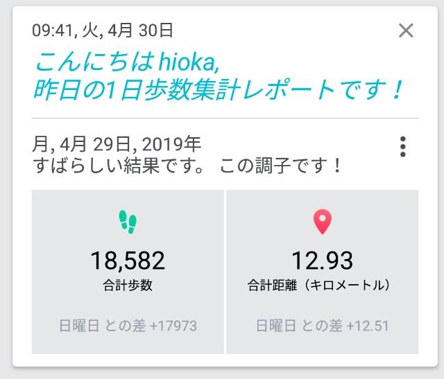 f:id:hioka201712:20190501230615j:image