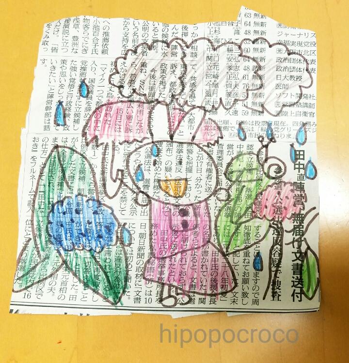 f:id:hipopocroco:20160906012831j:plain