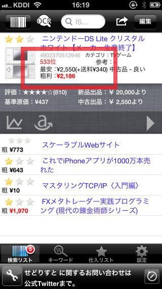f:id:hira-kyoko:20161201114820p:plain