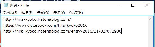 f:id:hira-kyoko:20170322114455p:plain