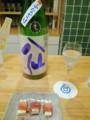 旦那は新潟で、嫁は長岡で飲んでるなう。