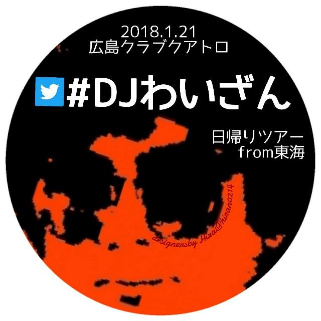 f:id:hira2shiatsu:20180216184947j:image