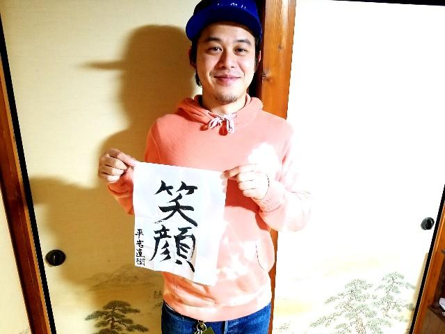 f:id:hira2shiatsu:20180930140518j:image