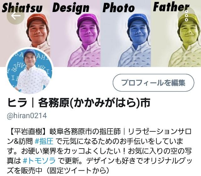 f:id:hira2shiatsu:20190107142652j:image
