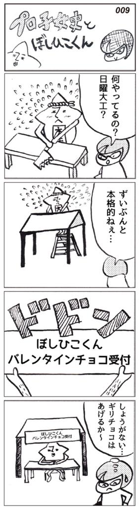 f:id:hira2shin:20170202091705j:plain