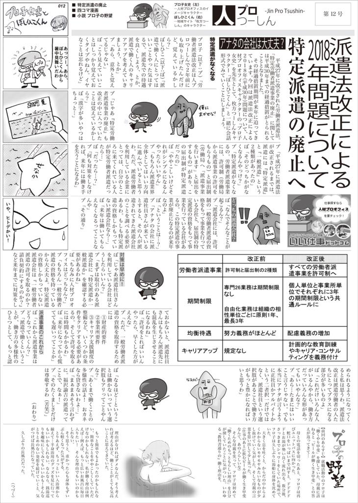 f:id:hira2shin:20170804094614j:plain