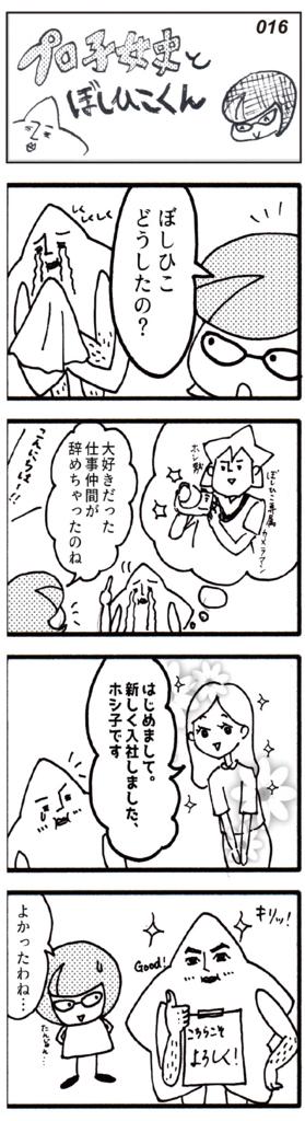 f:id:hira2shin:20180615102050j:plain
