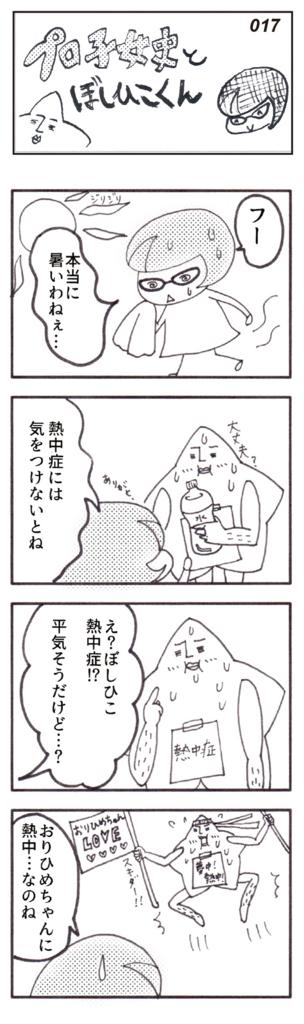 f:id:hira2shin:20180812151618j:plain