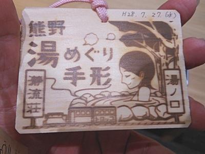 f:id:hirabarimaru:20160831152120j:plain