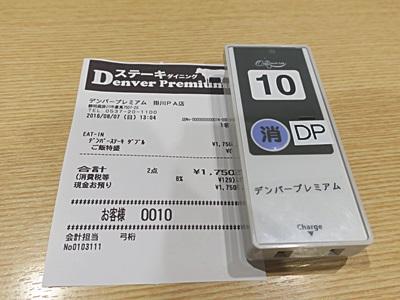f:id:hirabarimaru:20160918203845j:plain