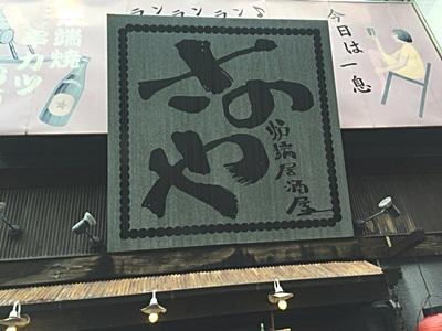 f:id:hirabarimaru:20161004032128j:plain