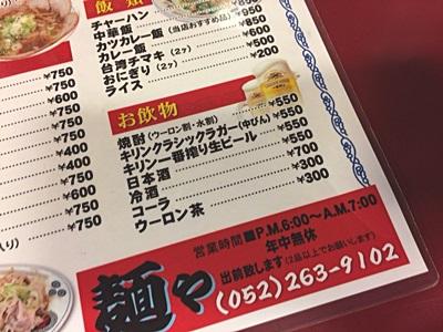 f:id:hirabarimaru:20161004165130j:plain