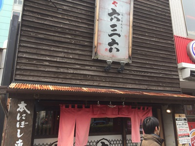 f:id:hirabarimaru:20170218170318j:plain