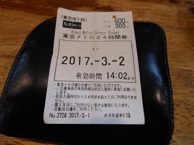 f:id:hirabarimaru:20170307084439j:plain