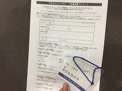 f:id:hirabarimaru:20170909154358j:plain