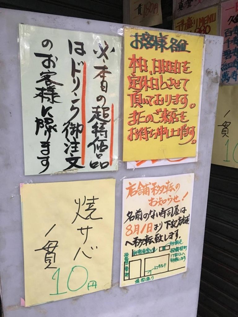f:id:hiraganasennnin:20170804105132j:plain