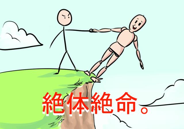崖から落ちそうな絶体絶命のデッサン人形