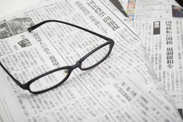 新聞ニュースとメガネ