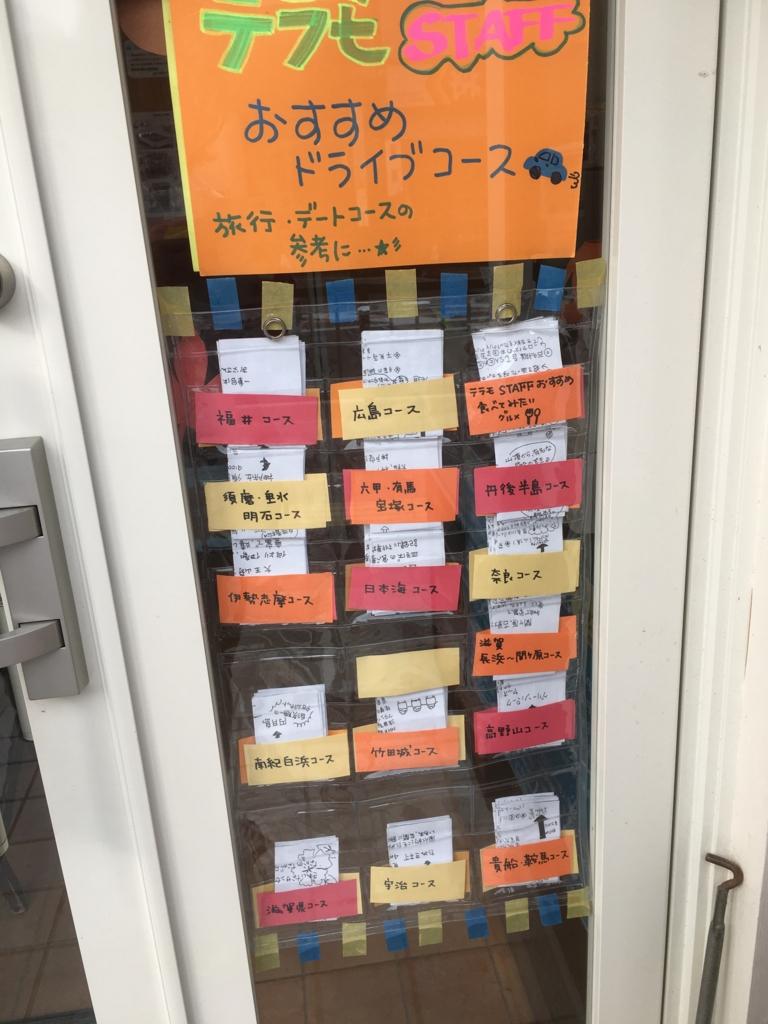 f:id:hirakata4235:20161020143730j:plain