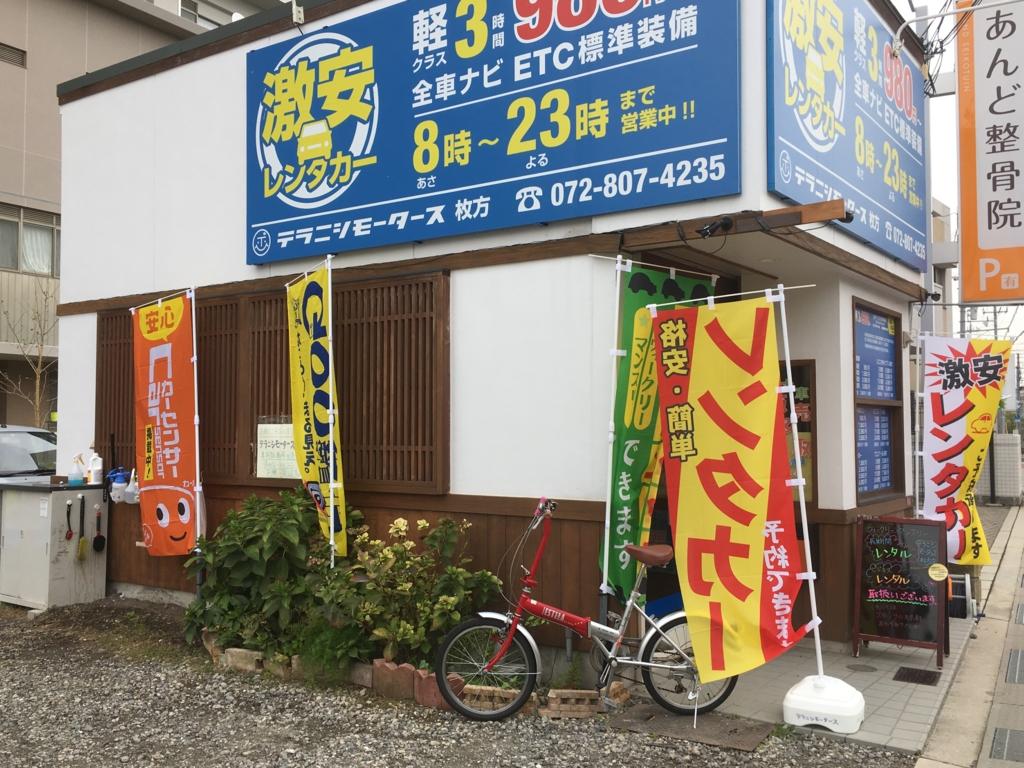f:id:hirakata4235:20161026153409j:plain