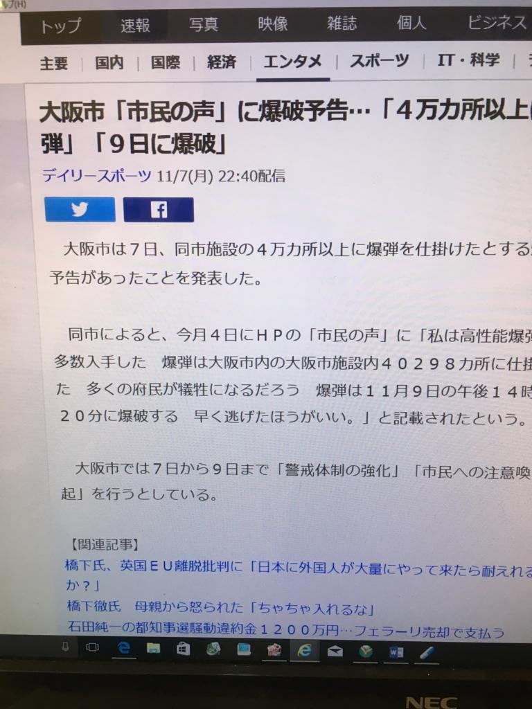 f:id:hirakata4235:20161109143843j:plain