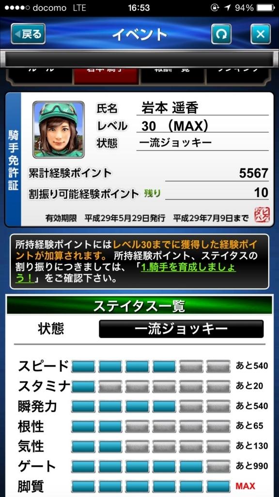 f:id:hirakoutan:20170601165616j:plain