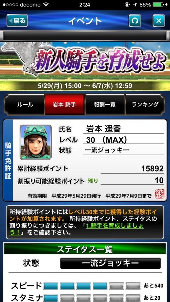 f:id:hirakoutan:20170611022442j:plain